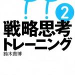 【書籍紹介】『戦略思考トレーニング2』(鈴木 貴博)