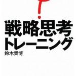 【書籍紹介】短時間で場所問わず『戦略思考トレーニング』(鈴木 貴博)