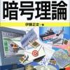 【書籍紹介】『図解雑学 暗号理論』(伊藤 正史)