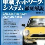 【書籍紹介】『車載ネットワーク・システム徹底解説』(佐藤 道夫)