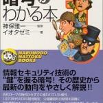 【書籍紹介】『なるほどナットク!暗号がわかる本』(イオタゼミ)