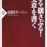 【書籍紹介】『伝わる・揺さぶる!文章を書く』(山田 ズーニー)