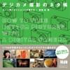 【書籍紹介】『デジカメ撮影のネタ帳』(荻窪 圭)