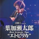 葉加瀬太郎コンサート『エトピリカ』
