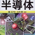 【書籍紹介】『図解雑学 半導体』(燦 ミアキ)